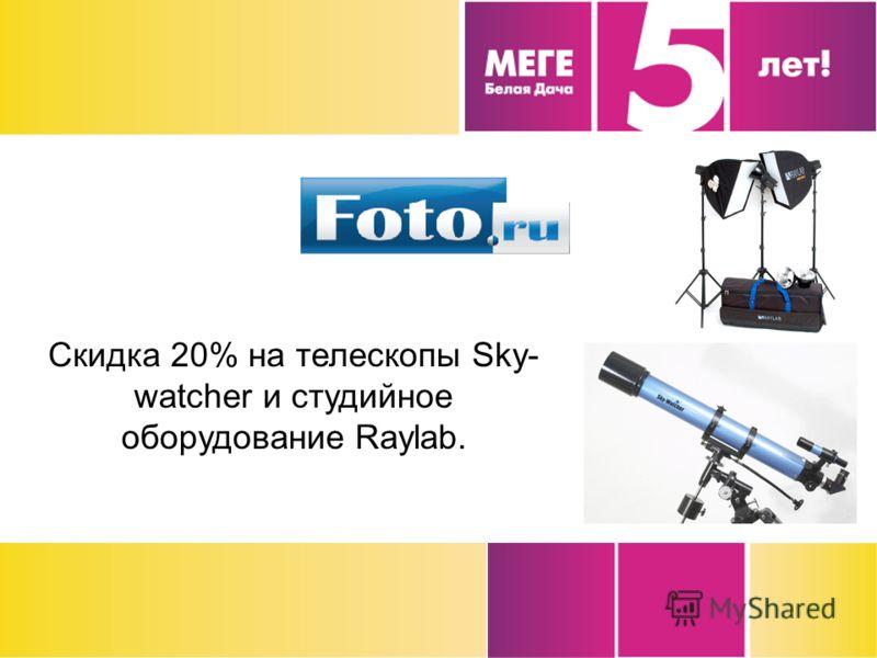 Скидка 20% на телескопы Sky- watcher и студийное оборудование Raylab.