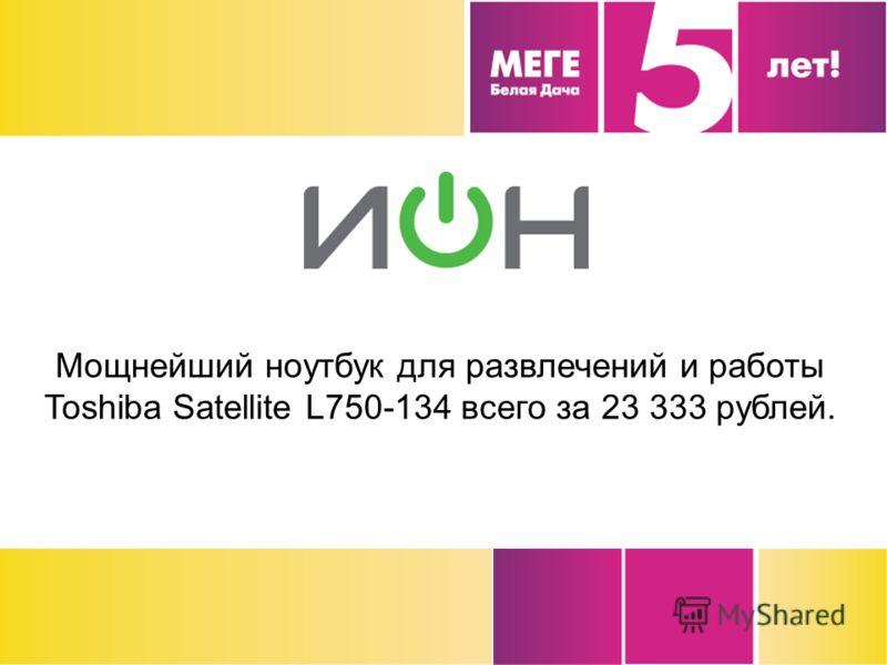 Мощнейший ноутбук для развлечений и работы Toshiba Satellite L750-134 всего за 23 333 рублей.