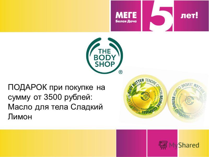 ПОДАРОК при покупке на сумму от 3500 рублей: Масло для тела Сладкий Лимон
