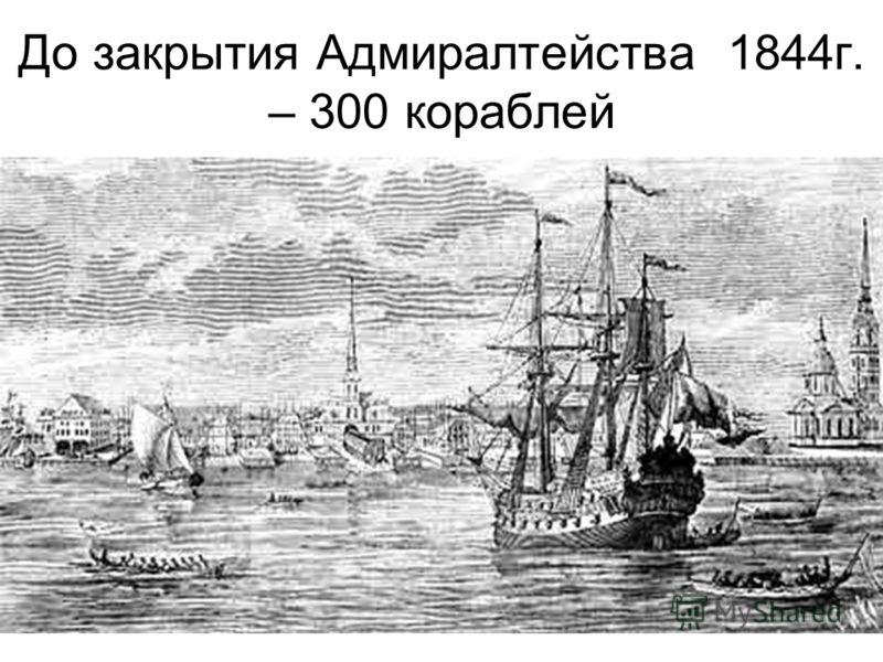 До закрытия Адмиралтейства 1844г. – 300 кораблей