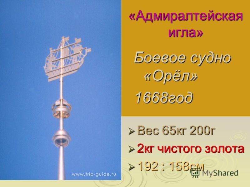 «Адмиралтейская игла» Боевое судно «Орёл» 1668год Вес 65кг 200г 2кг чистого золота 192 : 158см
