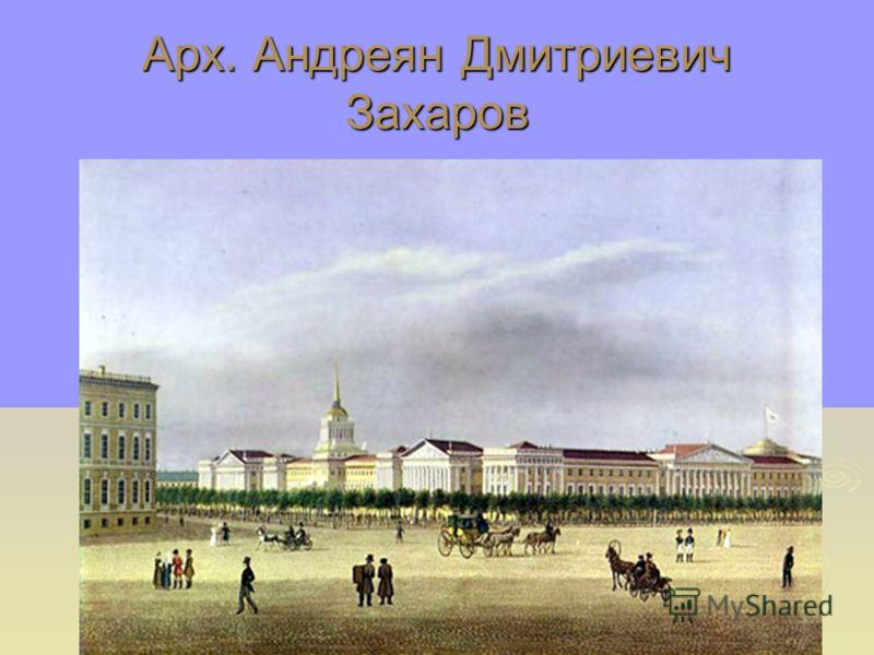 Арх. Андреян Дмитриевич Захаров