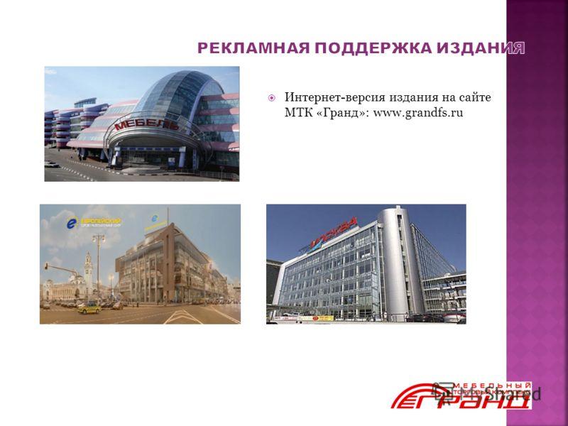Интернет-версия издания на сайте МТК «Гранд»: www.grandfs.ru