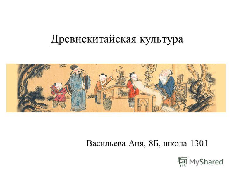 Древнекитайская культура Васильева Аня, 8Б, школа 1301