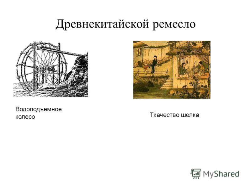 Древнекитайской ремесло Ткачество шелка Водоподъемное колесо