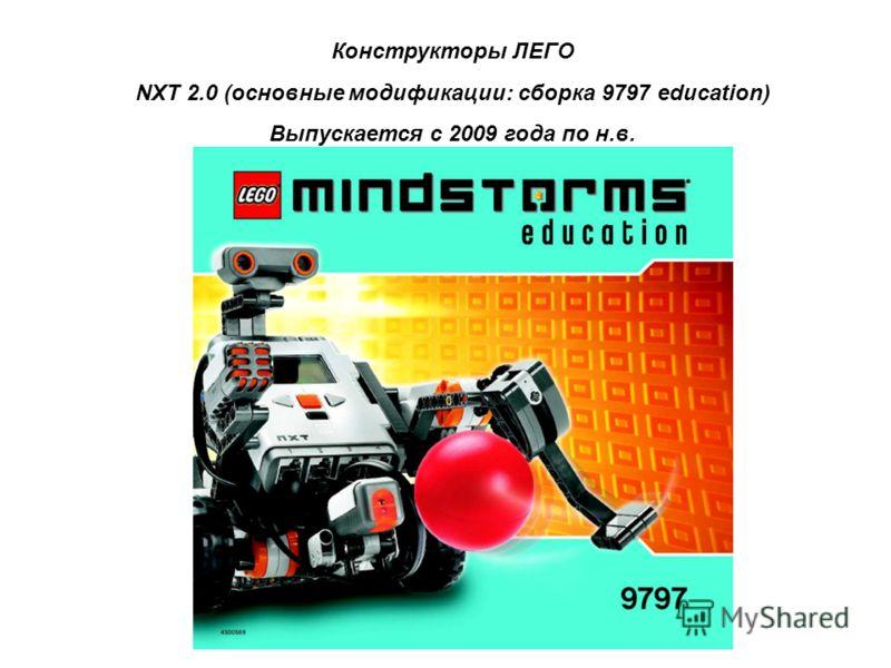 Конструкторы ЛЕГО NXT 2.0 (основные модификации: сборка 9797 education) Выпускается с 2009 года по н.в.