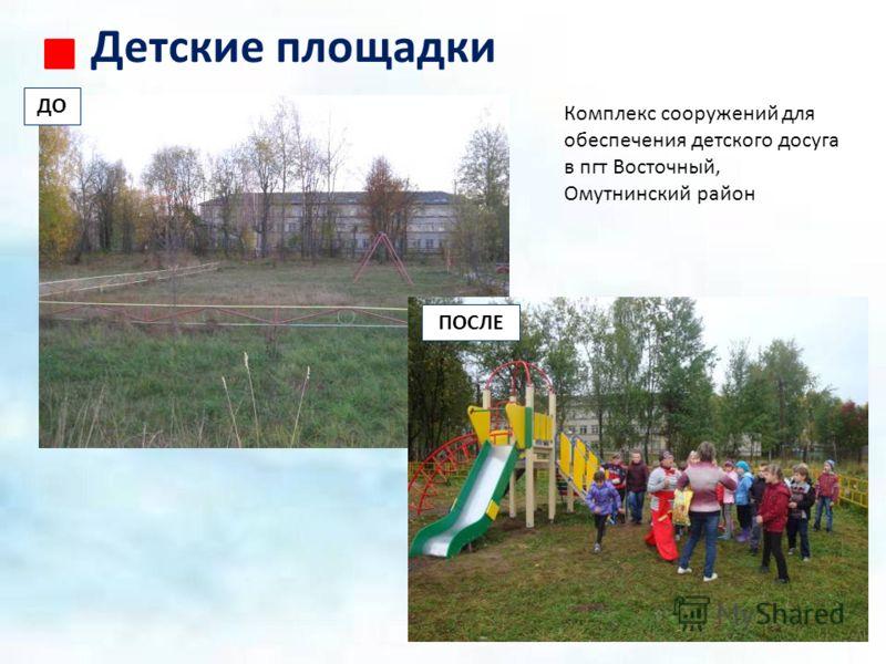 Детские площадки Комплекс сооружений для обеспечения детского досуга в пгт Восточный, Омутнинский район ДО ПОСЛЕ