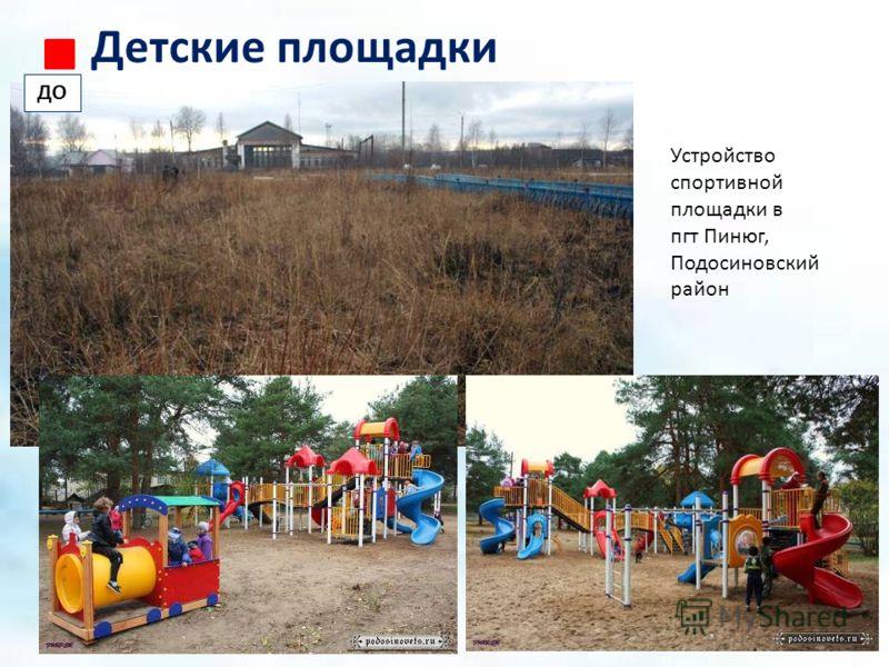 Детские площадки Устройство спортивной площадки в пгт Пинюг, Подосиновский район ДО