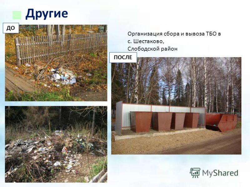 Другие Организация сбора и вывоза ТБО в с. Шестаково, Слободской район ПОСЛЕ ДО