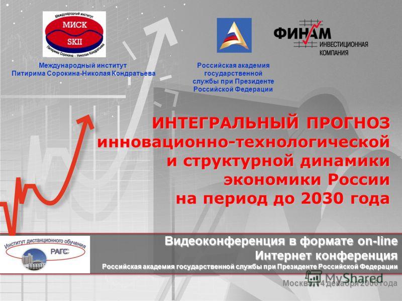 ИНТЕГРАЛЬНЫЙ ПРОГНОЗ инновационно-технологической и структурной динамики экономики России на период до 2030 года ИНТЕГРАЛЬНЫЙ ПРОГНОЗ инновационно-технологической и структурной динамики экономики России на период до 2030 года Видеоконференция в форма