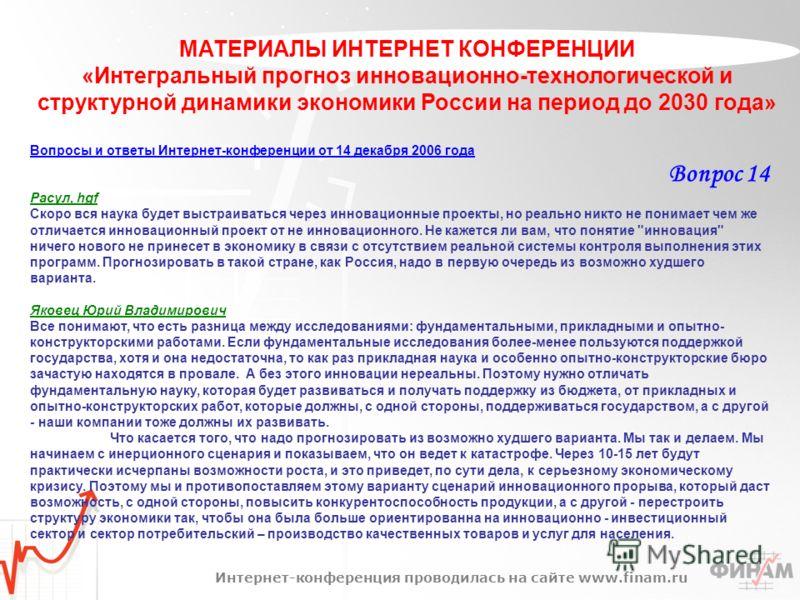 МАТЕРИАЛЫ ИНТЕРНЕТ КОНФЕРЕНЦИИ «Интегральный прогноз инновационно-технологической и структурной динамики экономики России на период до 2030 года» Вопросы и ответы Интернет-конференции от 14 декабря 2006 года Вопрос 14 Расул, hgf Скоро вся наука будет