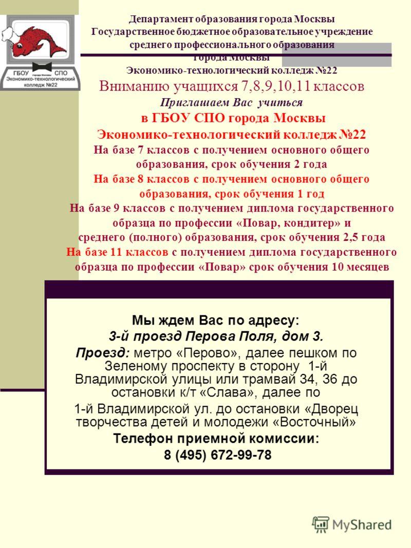 Департамент образования города Москвы Государственное бюджетное образовательное учреждение среднего профессионального образования города Москвы Экономико-технологический колледж 22 Вниманию учащихся 7,8,9,10,11 классов Приглашаем Вас учиться в ГБОУ С