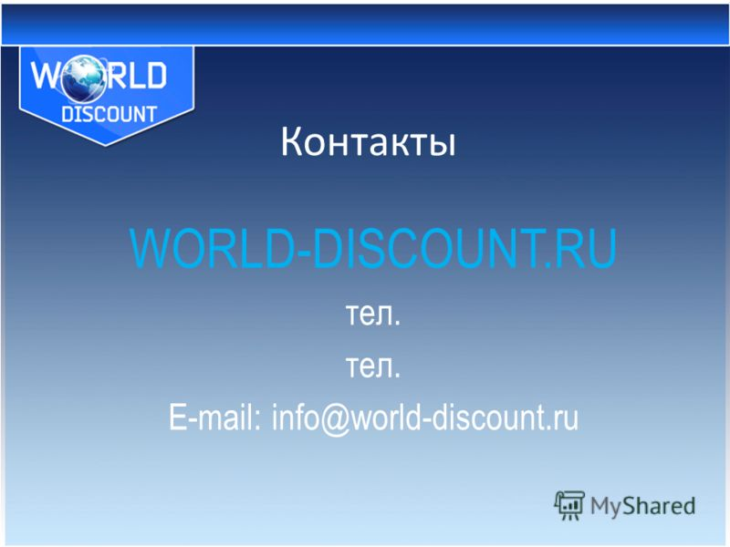 Контакты WORLD-DISCOUNT.RU тел. E-mail: info@world-discount.ru