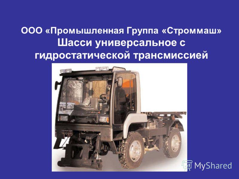 ООО «Промышленная Группа «Строммаш» Шасси универсальное с гидростатической трансмиссией