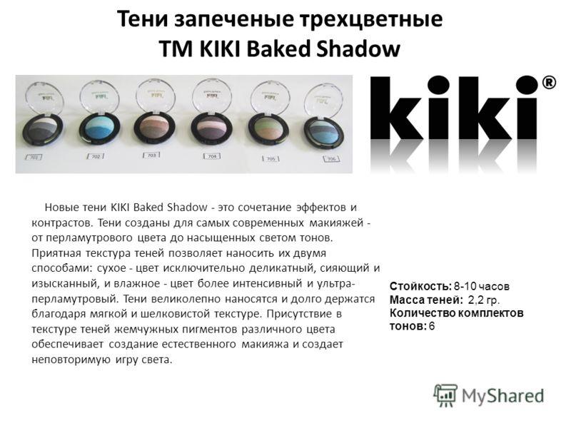 Тени запеченые трехцветные ТМ KIKI Baked Shadow Новые тени KIKI Baked Shadow - это сочетание эффектов и контрастов. Тени созданы для самых современных макияжей - от перламутрового цвета до насыщенных светом тонов. Приятная текстура теней позволяет на