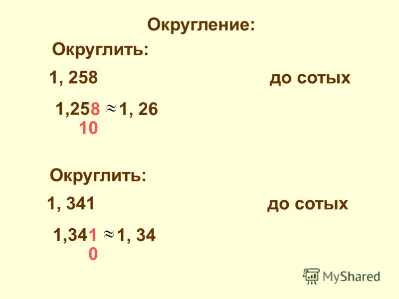 12, 46 до десятых ошибка 2, 51 до десятых ошибка Приближенное значение с недостатком: