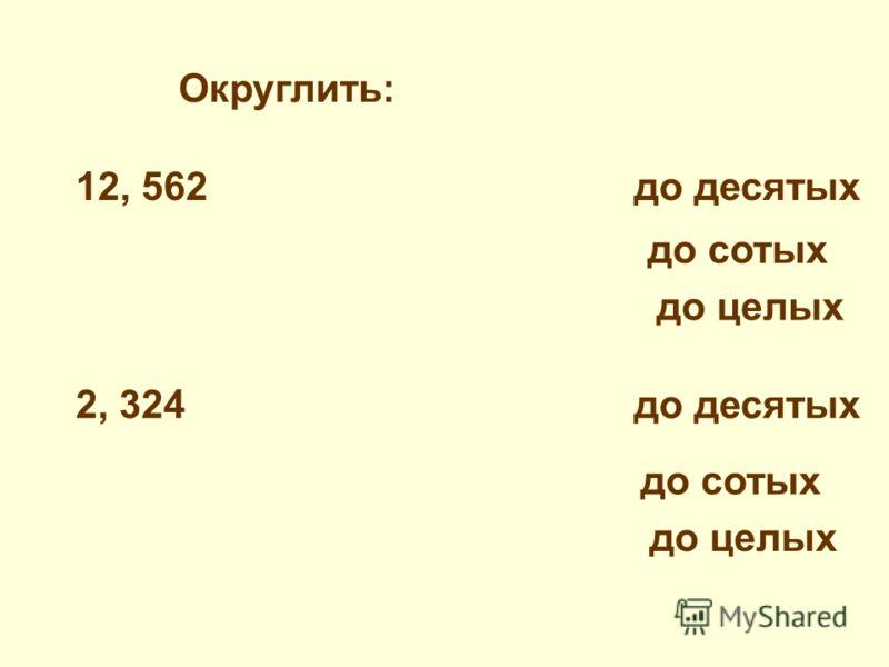 Округление: 1, 258 до сотых 1,25 8 10 1, 26 Округлить: 1, 341 до сотых 1,34 1 0 Округлить: