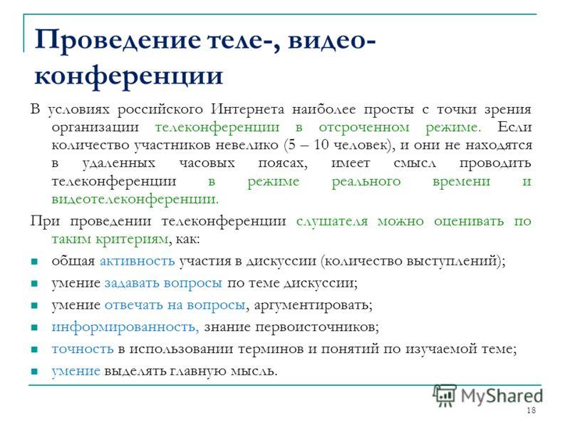 Проведение теле-, видео- конференции В условиях российского Интернета наиболее просты с точки зрения организации телеконференции в отсроченном режиме. Если количество участников невелико (5 – 10 человек), и они не находятся в удаленных часовых поясах