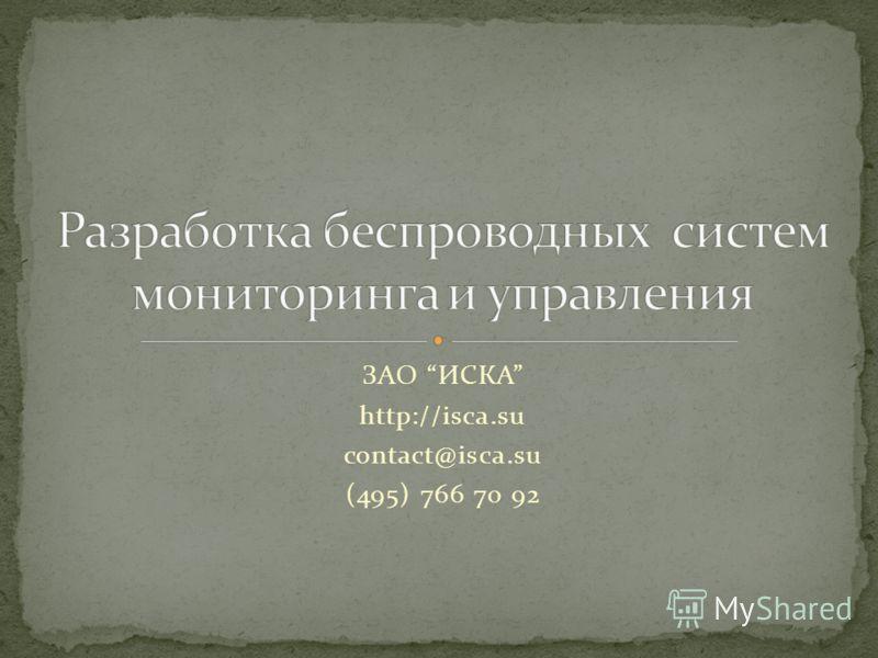 ЗАО ИСКА http://isca.su contact@isca.su (495) 766 70 92