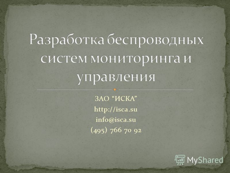 ЗАО ИСКА http://isca.su info@isca.su (495) 766 70 92