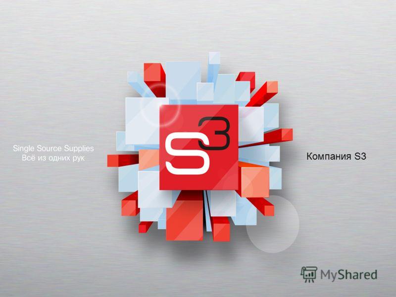 Компания S3