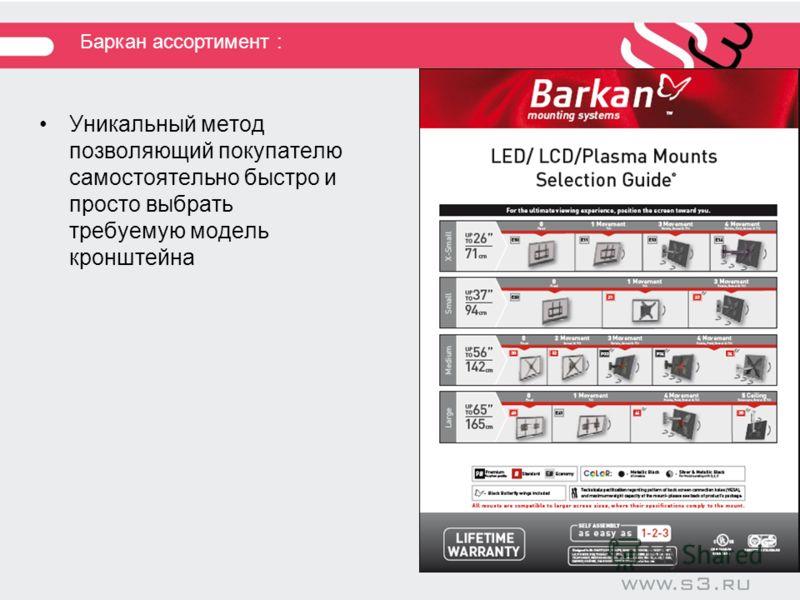 Баркан ассортимент : Уникальный метод позволяющий покупателю самостоятельно быстро и просто выбрать требуемую модель кронштейна