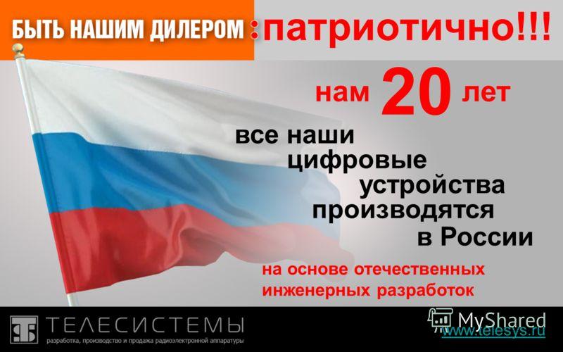 www.telesys.ru престижно!!! наши ДИЛЕРЫ и 75 городах России и эта сеть постоянно расширяется работают в 40 странах мира