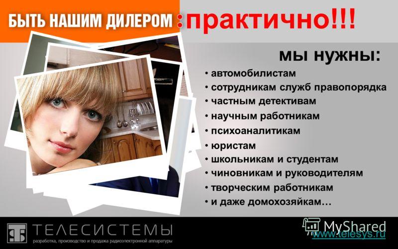 www.telesys.ru патриотично!!! все наши цифровые устройства производятся в России на основе отечественных инженерных разработок нам 20 лет