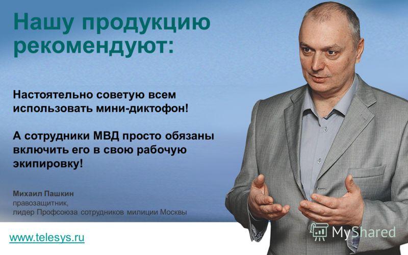полезно!!! наши устройства помогают в борьбе с коррупцией, делают мир честнее, www.telesys.ru а жизнь – защищенной! более