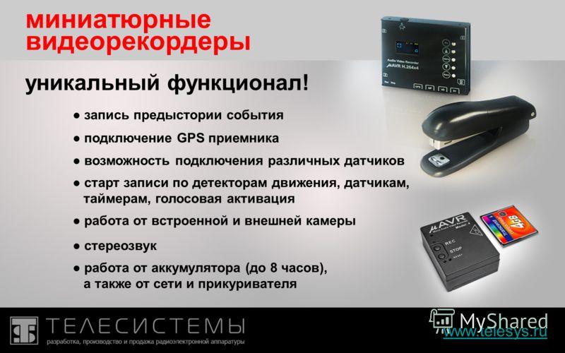 www.telesys.ru профессиональные ЛУЧШИЕ в своем сегменте! более 40 моделей цифровые диктофоны высокое качество записи в сложной акустической обстановке система защиты подлинности записи чувствительность до 15 метров объем памяти до 2400 часов записи н