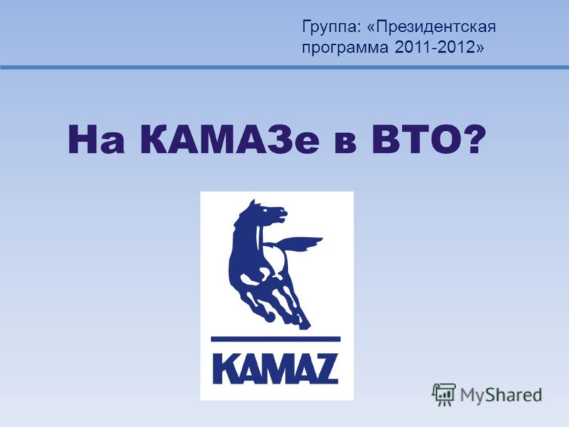 На КАМАЗе в ВТО? Группа: «Президентская программа 2011-2012»