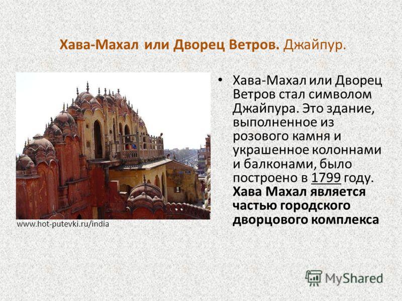 Хава-Махал или Дворец Ветров. Джайпур. Хава-Махал или Дворец Ветров стал символом Джайпура. Это здание, выполненное из розового камня и украшенное колоннами и балконами, было построено в 1799 году. Хава Махал является частью городского дворцового ком