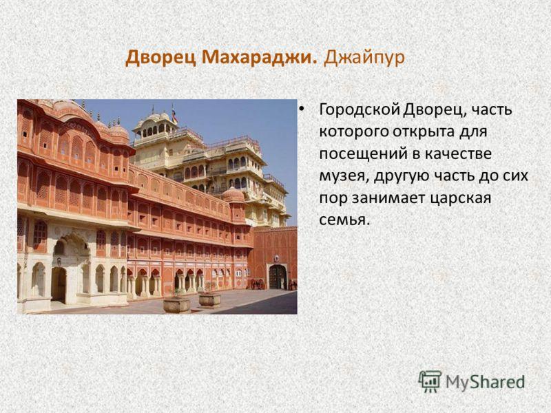 Дворец Махараджи. Джайпур Городской Дворец, часть которого открыта для посещений в качестве музея, другую часть до сих пор занимает царская семья.