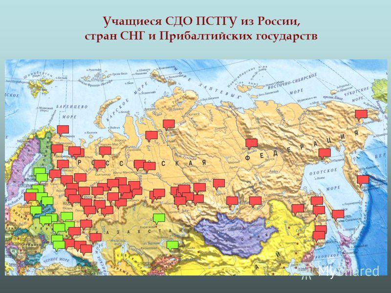Учащиеся СДО ПСТГУ из России, стран СНГ и Прибалтийских государств