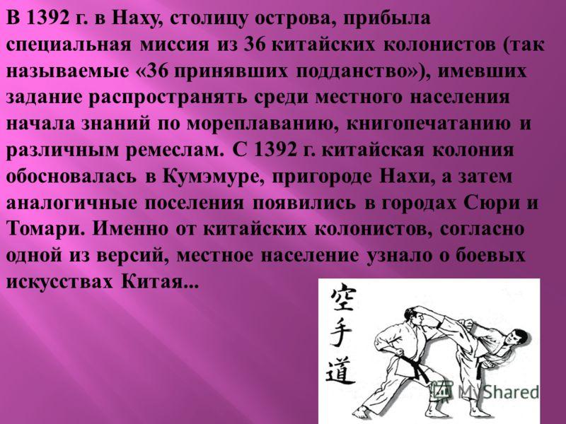 B 1392 г. в Наху, столицу острова, прибыла специальная миссия из 36 китайских колонистов ( так называемые «36 принявших подданство »), имевших задание распространять среди местного населения начала знаний по мореплаванию, книгопечатанию и различным р