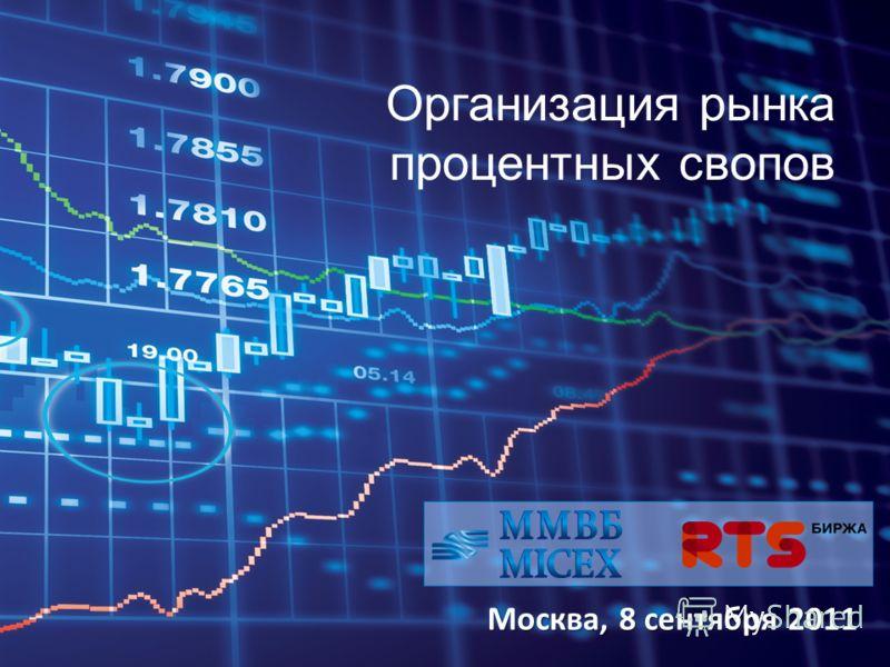 Организация рынка процентных свопов Москва, 8 сентября 2011