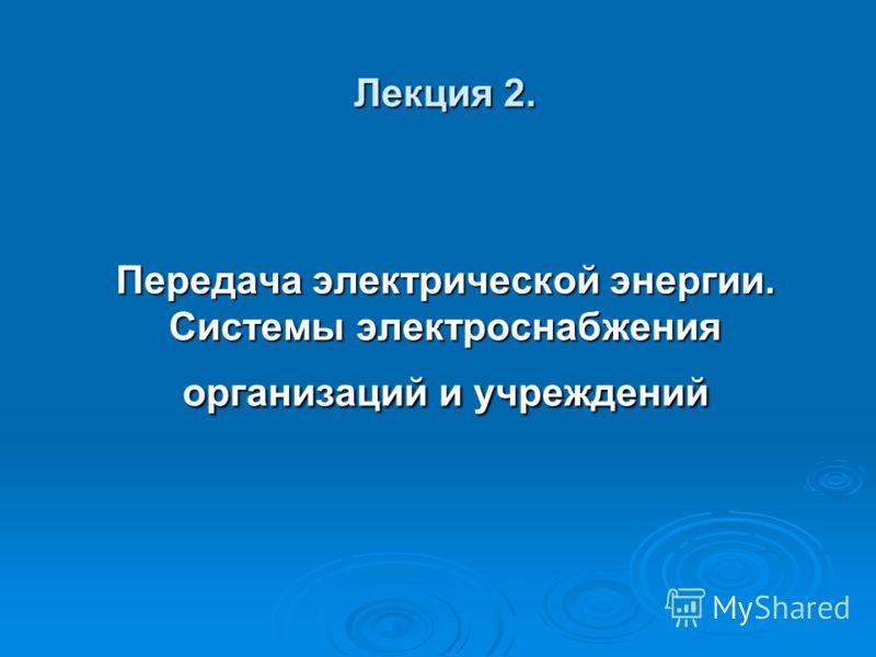 Лекция 2. Передача электрической энергии. Системы электроснабжения организаций и учреждений