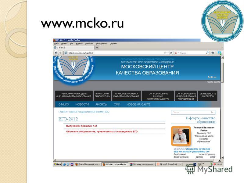 www.mcko.ru