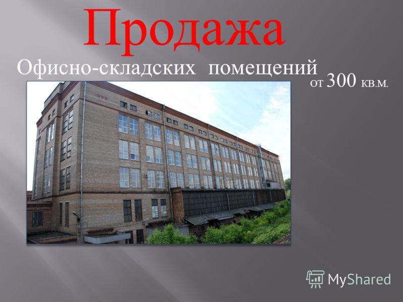 ОТ 300 КВ.М. Офисно-складских помещений Продажа