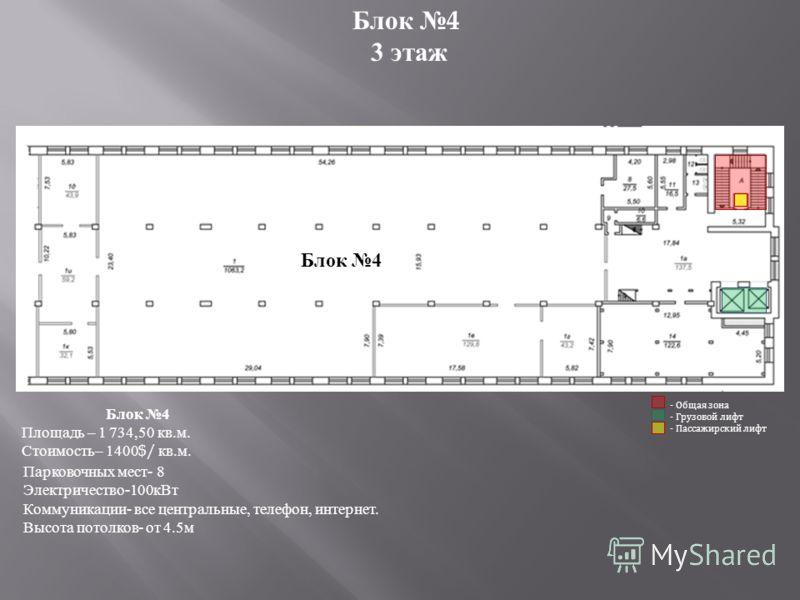 Блок 4 3 этаж Парковочных мест- 8 Электричество-100кВт Коммуникации- все центральные, телефон, интернет. Высота потолков- от 4.5м Блок 4 Площадь – 1 734,50 кв.м. Стоимость– 1400 $/ кв.м. - Общая зона - Грузовой лифт - Пассажирский лифт