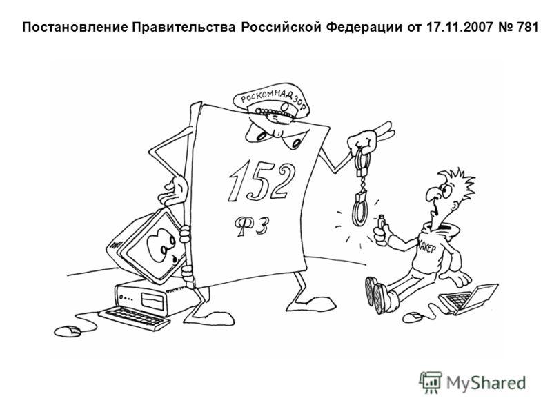 Постановление Правительства Российской Федерации от 17.11.2007 781