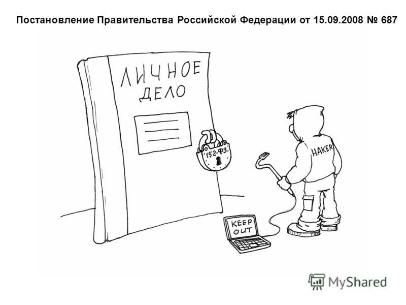 Постановление Правительства Российской Федерации от 15.09.2008 687