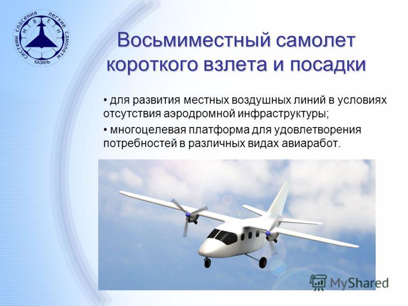 Восьмиместный самолет короткого взлета и посадки для развития местных воздушных линий в условиях отсутствия аэродромной инфраструктуры; многоцелевая платформа для удовлетворения потребностей в различных видах авиаработ.