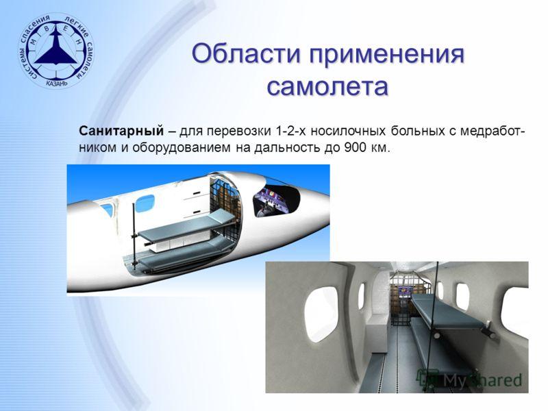 Области применения самолета Санитарный – для перевозки 1-2-х носилочных больных с медработ- ником и оборудованием на дальность до 900 км.