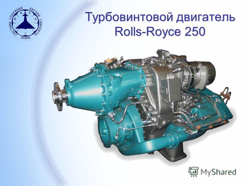 Турбовинтовой двигатель Rolls-Royce 250