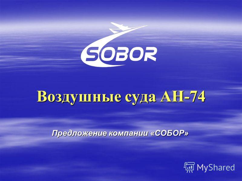 Воздушные суда АН-74 Предложение компании «СОБОР»