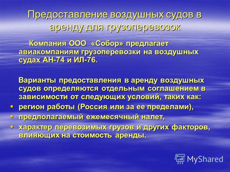 Предоставление воздушных судов в аренду для грузоперевозок Компания ООО «Собор» предлагает авиакомпаниям грузоперевозки на воздушных судах АН-74 и ИЛ-76. Компания ООО «Собор» предлагает авиакомпаниям грузоперевозки на воздушных судах АН-74 и ИЛ-76. В