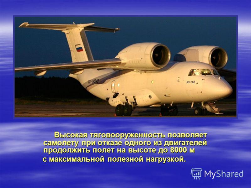 Высокая тяговооруженность позволяет самолету при отказе одного из двигателей продолжить полет на высоте до 8000 м Высокая тяговооруженность позволяет самолету при отказе одного из двигателей продолжить полет на высоте до 8000 м с максимальной полезно