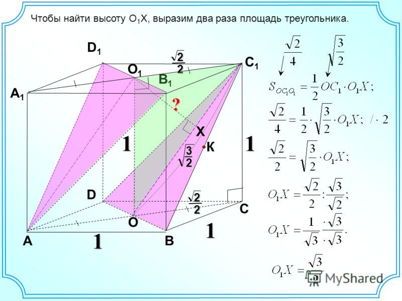 D АВ С А1А1 D1D1 С1С1 В1В1 1 1 К O1O1 O X 1 222 2 3 2 ? 1
