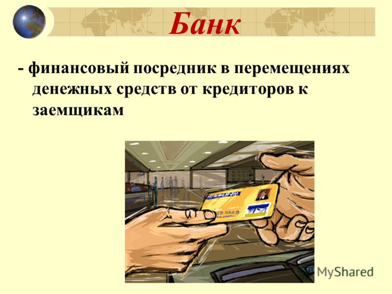 Банк - финансовый посредник в перемещениях денежных средств от кредиторов к заемщикам